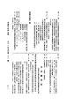 ROC2002-10-25道路交通標誌標線號誌設置規則修正條文.pdf