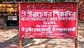 Rarheswar Shiv Temple, Durgapur.jpg