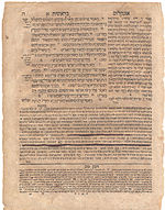 A page from a Hebrew bible