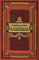 Rosmersholm by Henrik Ibsen, Copenhagen, Gyldendal, 1886.jpeg