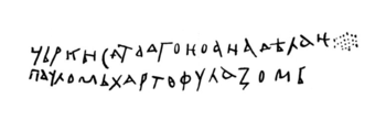 Two uneven rows of clumsily written black Cyrillic letters on a white background