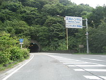 Route 299 Shomaru Tunnel 001.JPG