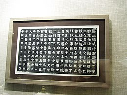 Rubbing of Wang Jianzhi's Epitaph 2012-10.jpg