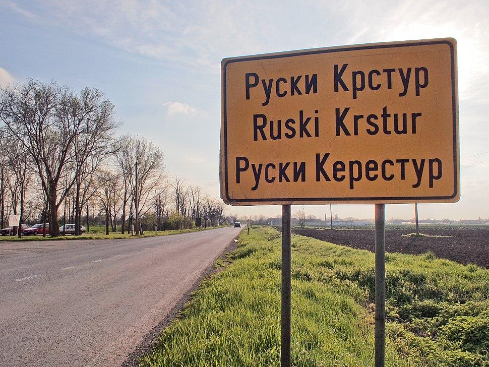 Ruski Krstur city sign.