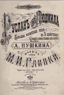 Эссе оперы руслан и людмила 2276