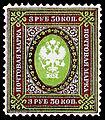 Russia stamp 1917 3.50r.jpg