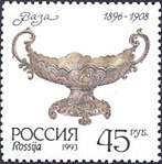 Russia stamp 1993 № 90.jpg