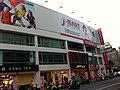 Sanchong Branch, J-Mart Department Store 20120604.jpg