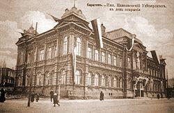 Saratov State University 1909.jpg
