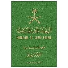 قانون الجنسية السعودي ويكيبيديا