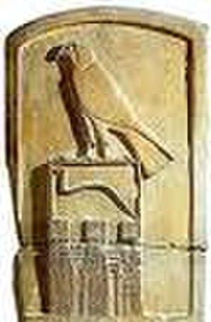 Horus name - Image: Serekh