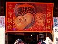 Setsubun in Kasadera Kannon - 8.jpg