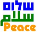 ShalomSalamPeaceIsraelisPalestinians.png