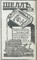 Shell Advertisment in Macedonia Newspaper, Sofia, 16 April 1929.png