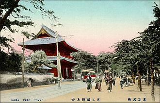 Shiba Park - Image: Shiba park