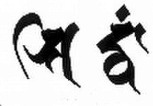 Siddhaṃ script - Image: Siddham