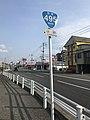 Sign of Japan National Route 495 at Tonoharu, Higashi, Fukuoka.jpg