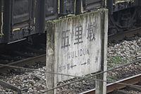 Sign of Wulidun Railway Station (20160328094655).jpg