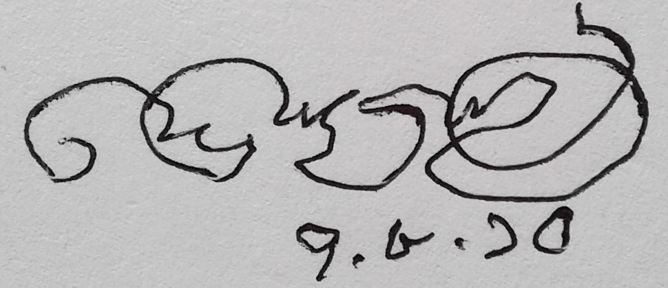 Signature of Abdullah Abu Sayeed