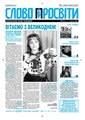 Slovo-14-2007.pdf