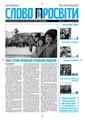 Slovo-36-2008.pdf