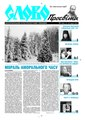 Slovo-51-2010.pdf