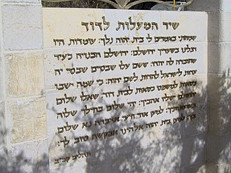 Song of Ascents - One of the Songs of Ascents, Psalm 122 appears in Hebrew on the walls at the entrance to the City of David, Jerusalem, Israel.