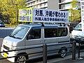 Soumou Zenkoku Chiho-giin no Kai political sound truck.jpg