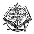 Soviet Encyclopedia Logo (1928).jpg