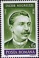 Stamp 1992 Iacob Negruzzi.jpg