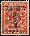 "A Red Revenue ""Small One Dollar"" stamp"