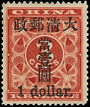 Overprint - Image: Stamp China 1897 overprint 1 dollar on 3 cents