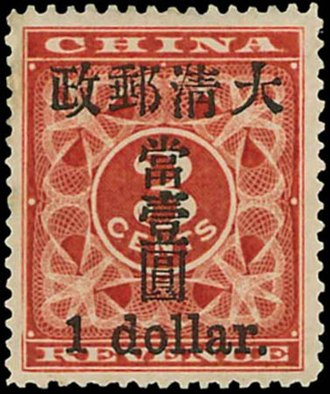 "Overprint - An 1897 Chinese Red Revenue stamp overprinted with small ""one dollar"" characters was sold for HK$ 6.9 million in 2013."