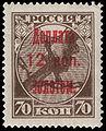 Stamp Soviet Union 1924 d5.jpg