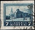 Stamp Soviet Union 1925 212.jpg