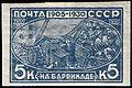 Stamp Soviet Union 1930 363.jpg