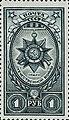 Stamp Soviet Union 1943 CPA860.jpg