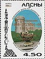 Stamp of Abkhazia - 2000 - Colnect 1004741 - Chess men Gold Overprint.jpeg