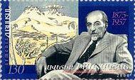 Stamp of Armenia m194.jpg