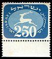 Stamp of Israel - Postage Dues 1952 - 250mil.jpg