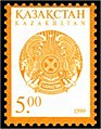 Stamp of Kazakhstan 272.jpg
