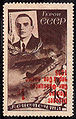 Stamp of USSR 514(t).jpg