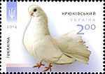 Stamp of Ukraine s1399.jpg