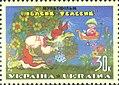 Stamp of Ukraine s356.jpg