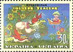 Stamp of Ukraine s356.jpg