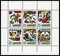 Stamps of Germany (DDR) 1973, MiNr Kleinbogen 1901-1906.jpg