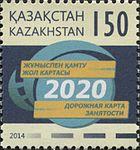 Stamps of Kazakhstan, 2014-026.jpg