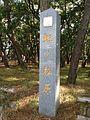 Stele of Niji Pine Grove in Hamasaki, Hamatama, Karatsu, Saga.jpg