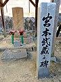 Stone monument of Miyamoto Musashi in Kasadera Kannon - 1.jpg