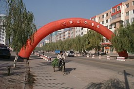 Street arch in Datong.jpg
